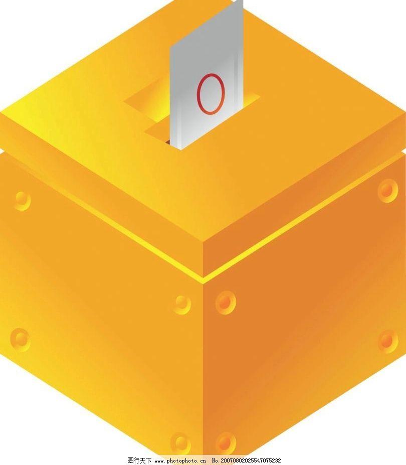 投票箱 生活用品 矢量图
