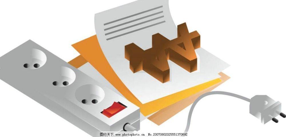 插座 纸 文件 矢量图 矢量