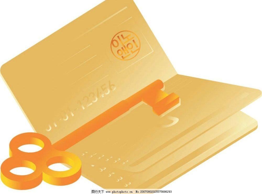 金钥匙 银行卡 矢量 矢量图 生活百科 生活用品 生活用品矢量图 矢量