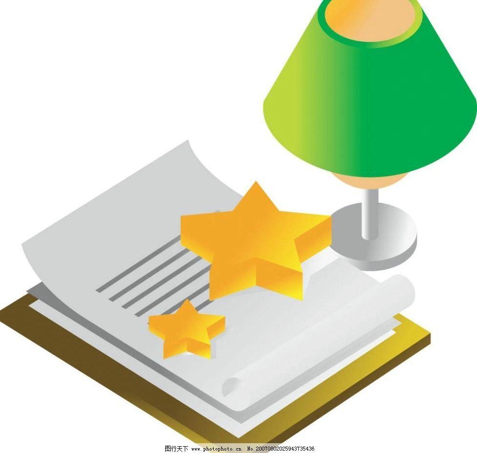 台灯 文件 书本 本子 书 课本 矢量 矢量图 生活百科 学习用品 学习