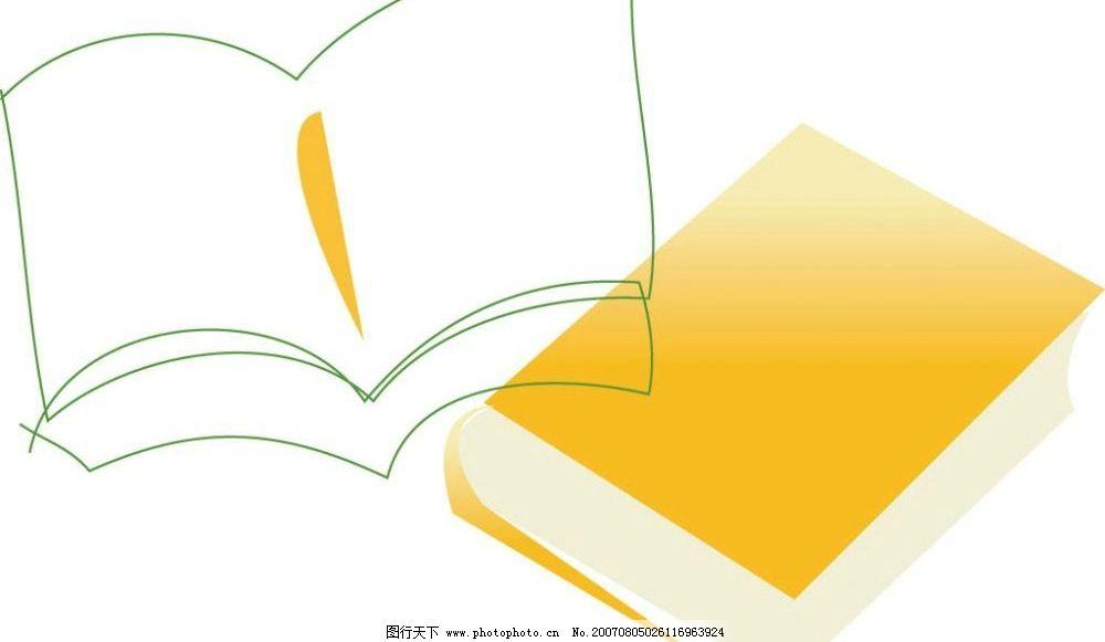 书本 书 本子 办公用品素材 办公物品 矢量办公用品 矢量 生活百科 办