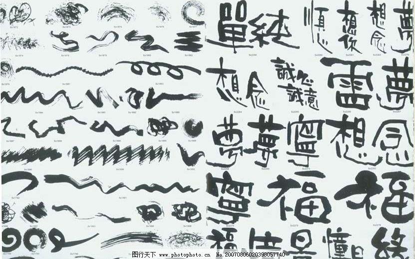矢量笔触 中国书法 水墨素材 墨点 精品 矢量 底纹边框 花纹花边 矢量
