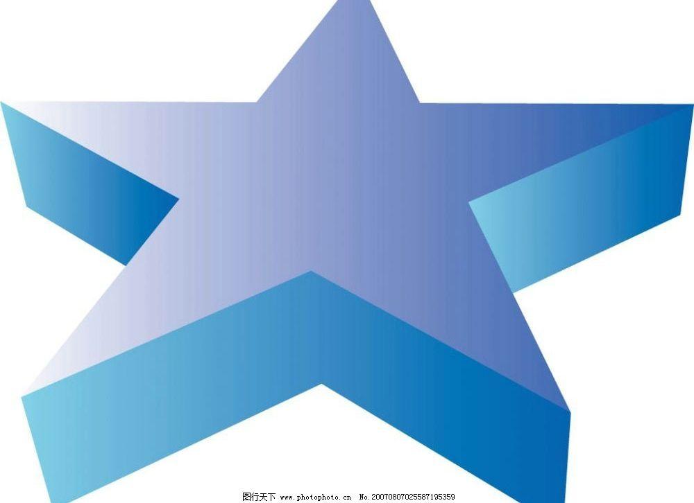 五角星 生活物品 矢量 矢量图 矢量物品 矢量图库