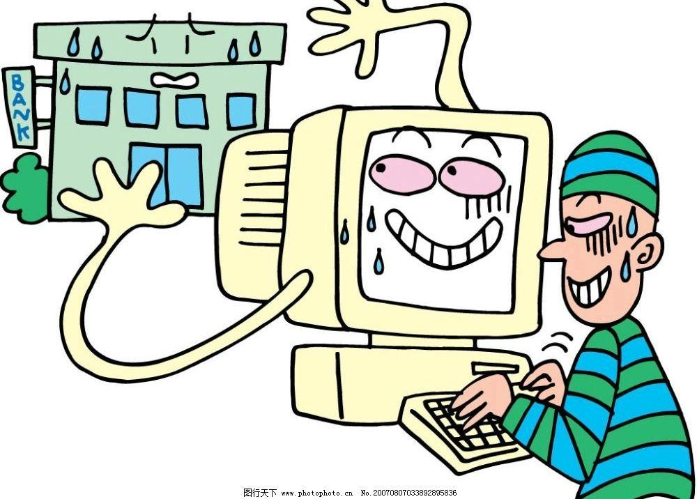 电脑漫画 电脑 卡通人物 漫画