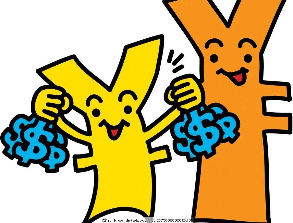 人民币漫画图片