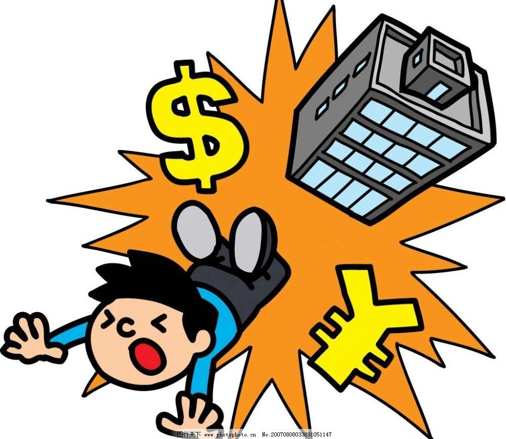 金融商业漫画 美圆 人民币 矢量漫画 矢量插画 漫画 插画 矢量 矢量图