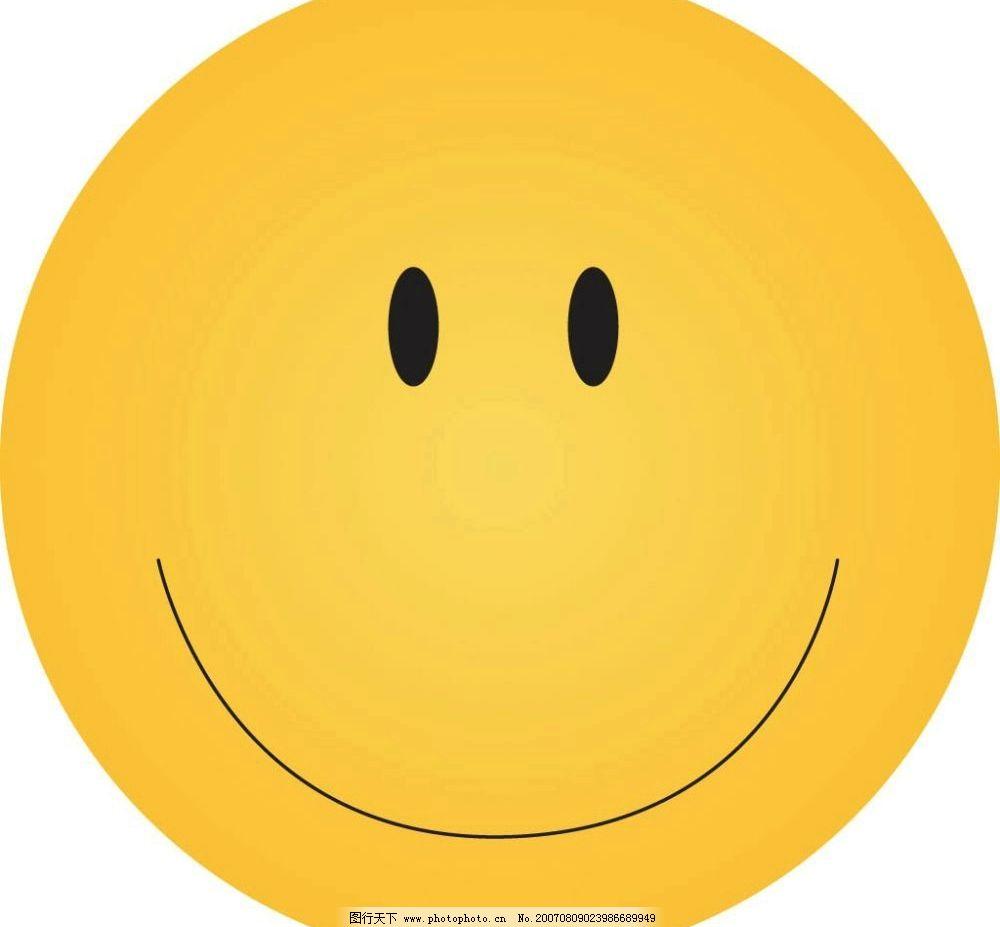 qq笑脸表情图片_其他_人物图库_图行天下图库