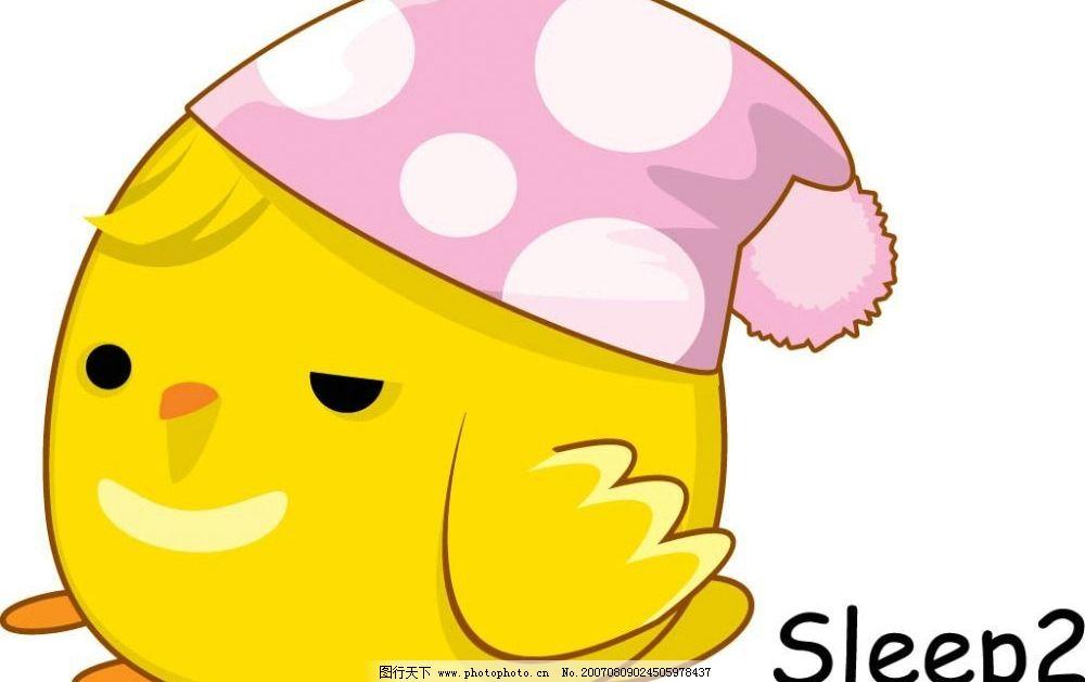 小鸡睡觉 小鸡 动物 卡通动物