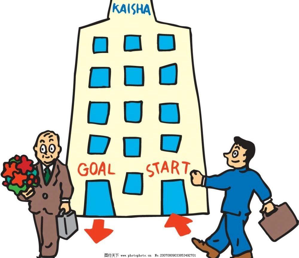 上班族漫画 矢量漫画 矢量插画 矢量图 其他矢量 矢量素材 商业金融
