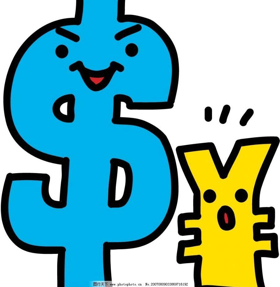 人民币美圆漫画图片_其他图片素材
