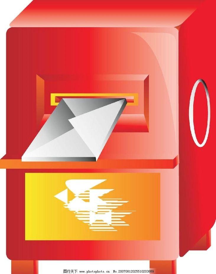 信箱 信纸 信 信封 信件 生活物品 办公用品 矢量 矢量图 生活百科