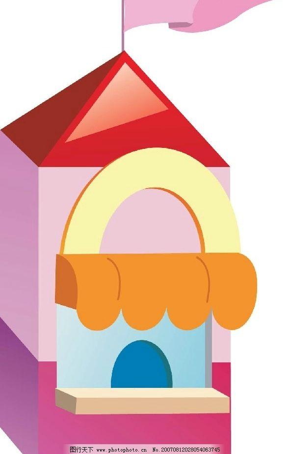 房屋素材 房子 建筑 矢量 矢量图 建筑家居 城市建筑 房屋建筑