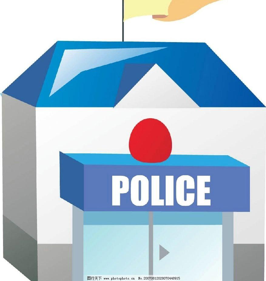 警察局 房屋 房子 建筑 矢量 矢量图 建筑家居 城市建筑 房屋建筑