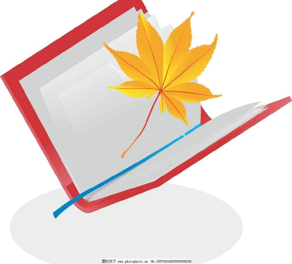 叶子 书本 枫树叶子 矢量 矢量图 生活素材 矢量图库