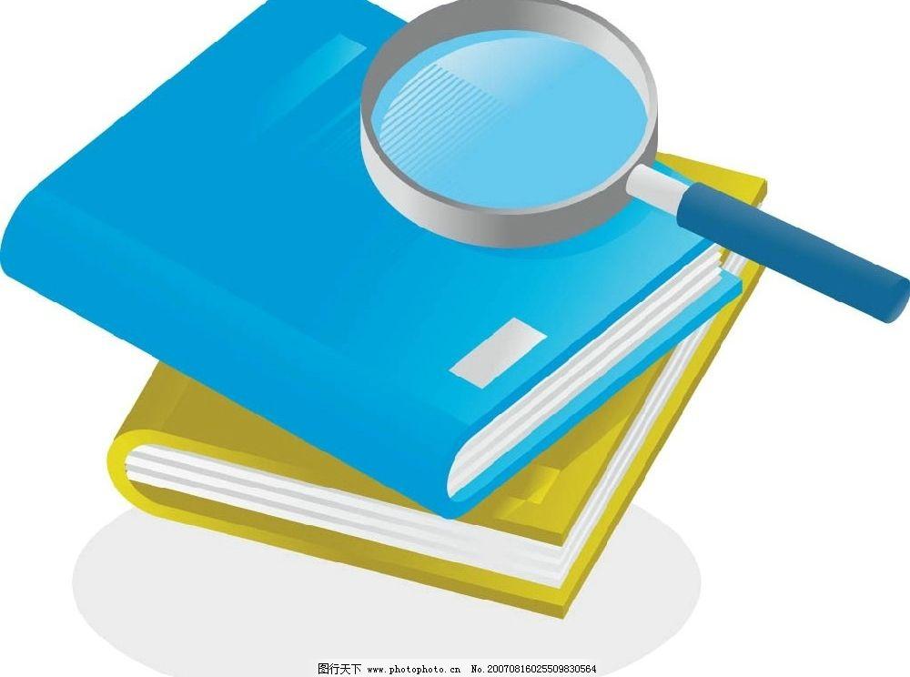 书本 放大镜 矢量 矢量图 生活素材 矢量图库
