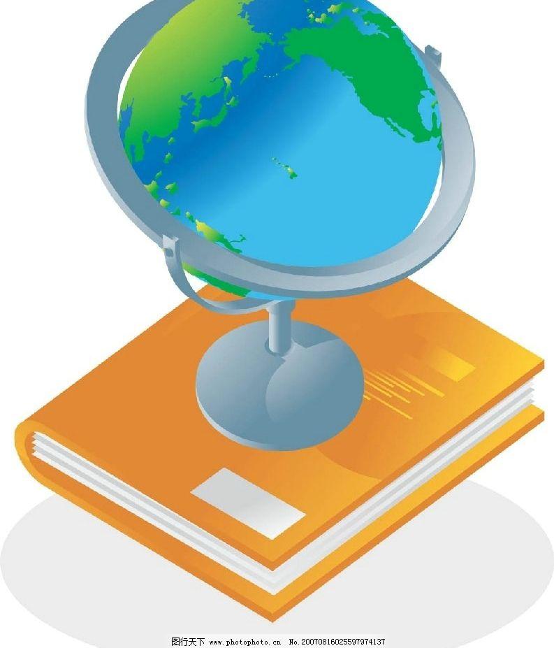 书本 地球仪 矢量 矢量图 生活百科 生活用品 生活素材 矢量图库 ai