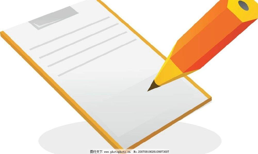 笔 纸 矢量 矢量图 生活百科 办公用品 矢量物品 矢量图库 ai