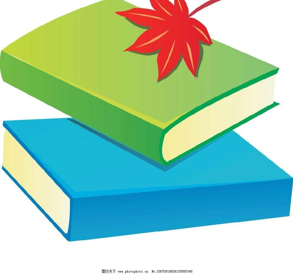 书本 树叶 矢量 矢量图 生活百科 办公用品 矢量物品 矢量图库 ai