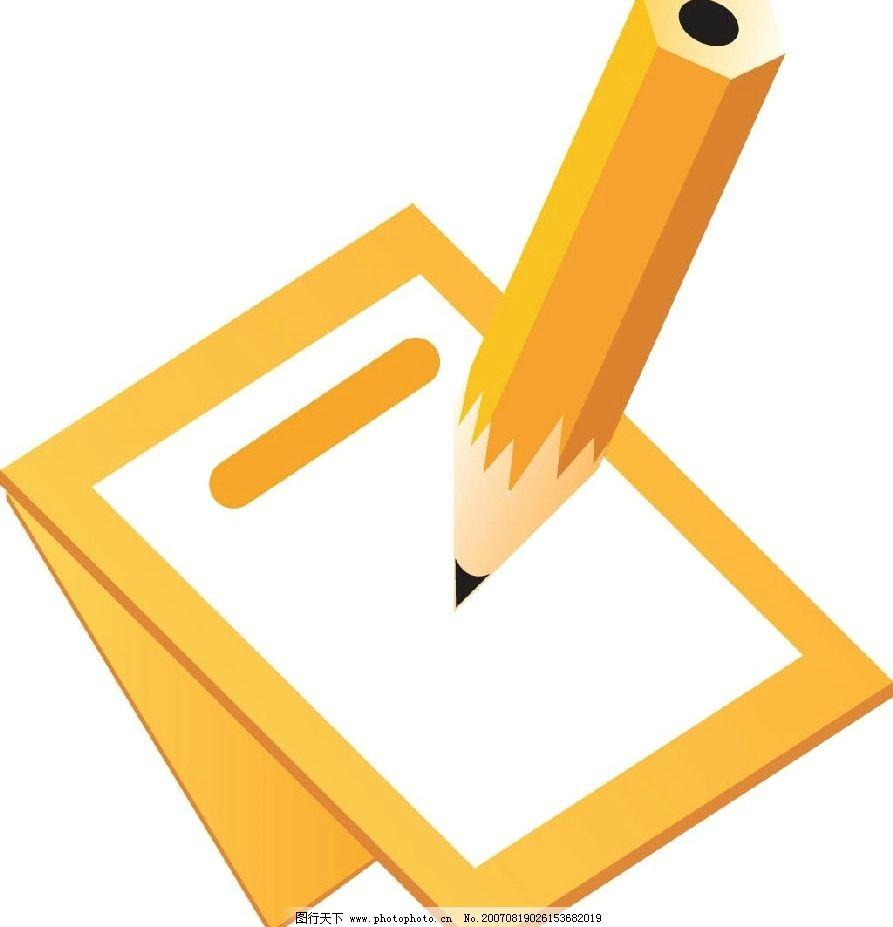 铅笔 纸 矢量 矢量图 办公用品矢量 矢量图库