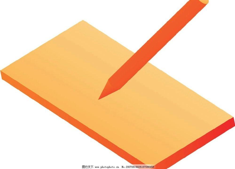 纸笔 矢量 矢量图 办公用品矢量 矢量图库