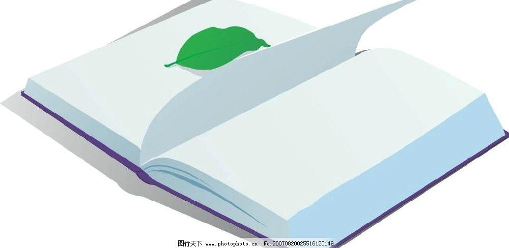 书本 叶子 矢量 矢量图 生活物品矢量 矢量图库