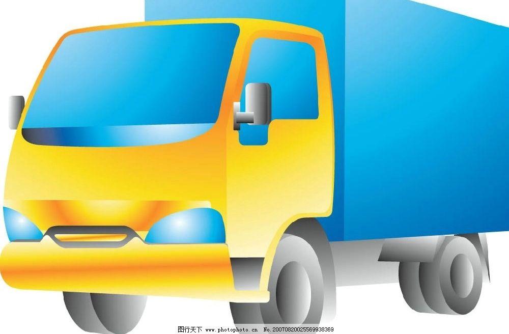 货车 汽车 矢量 矢量图 生活物品矢量 矢量图库