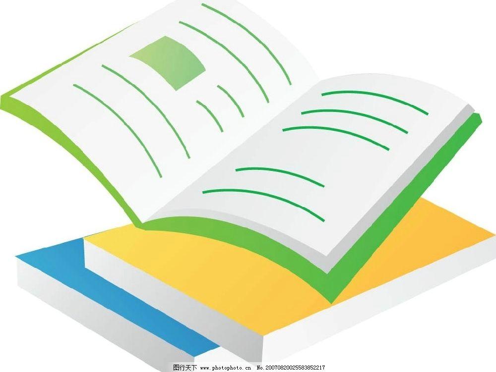 书本 矢量 矢量图 矢量生活物品 矢量图库