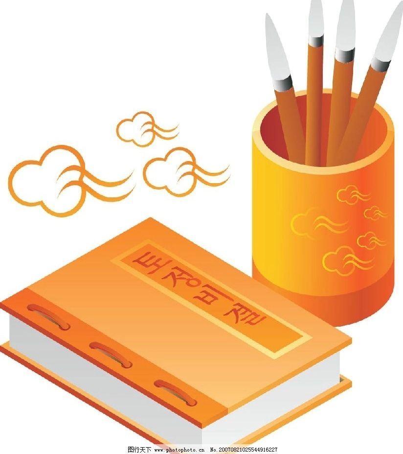 书籍 毛笔 书 书本 矢量 矢量图 生活百科 生活用品 矢量物品 矢量