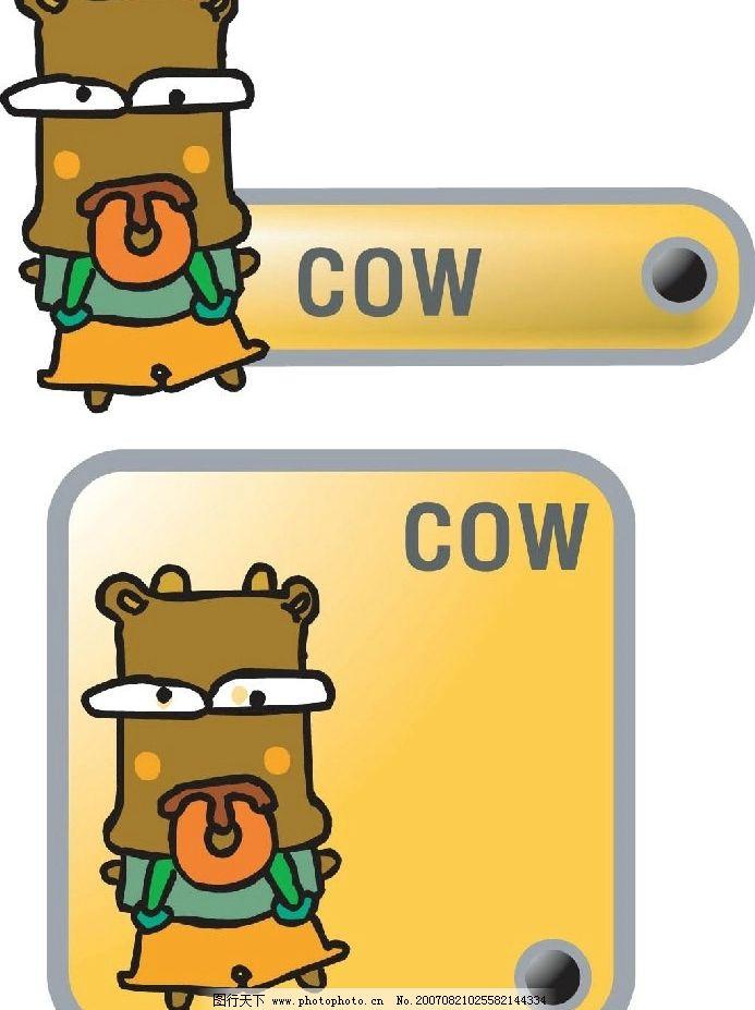 卡通奶牛ppt模板