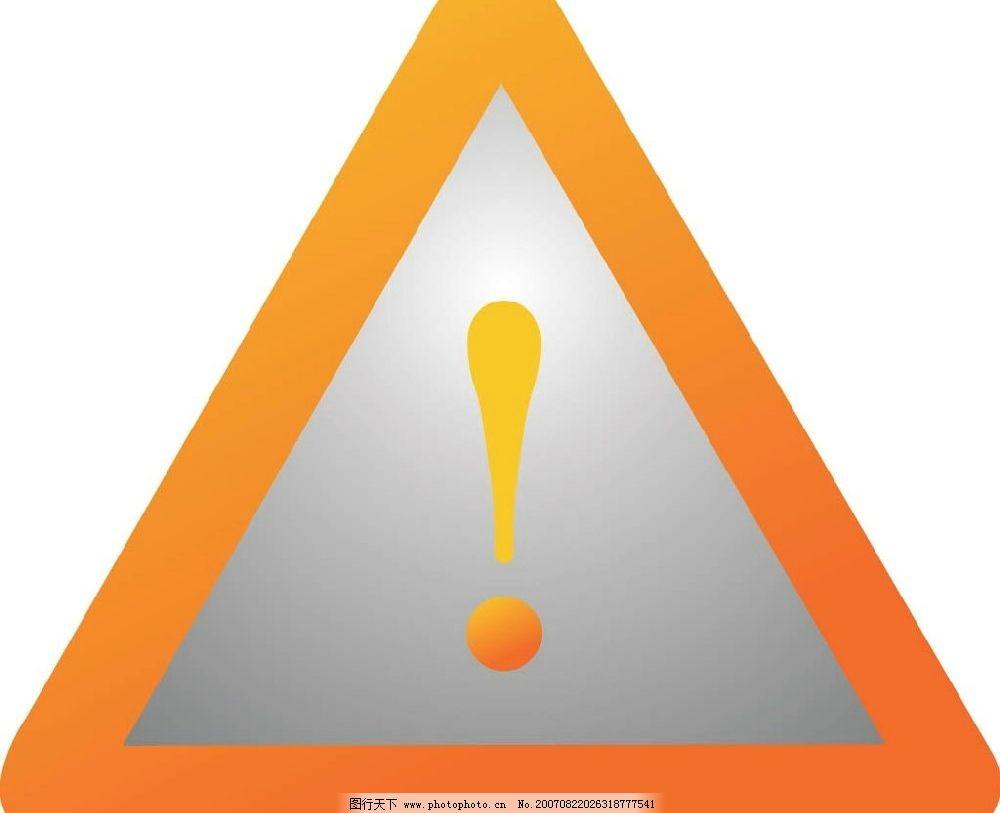 注意安全图标 矢量 矢量图 生活百科 其他 矢量素材 矢量图库 ai