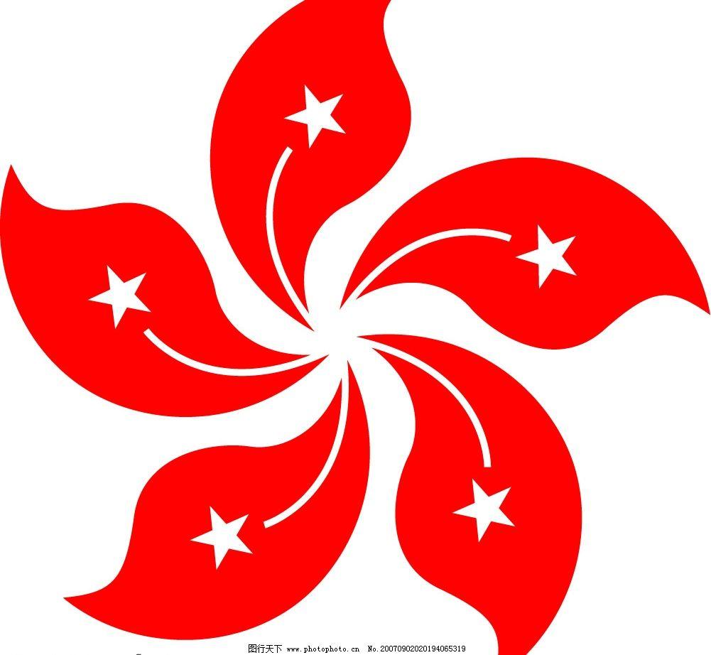 香港区徽 标识标志图标 其他 矢量图库 ai