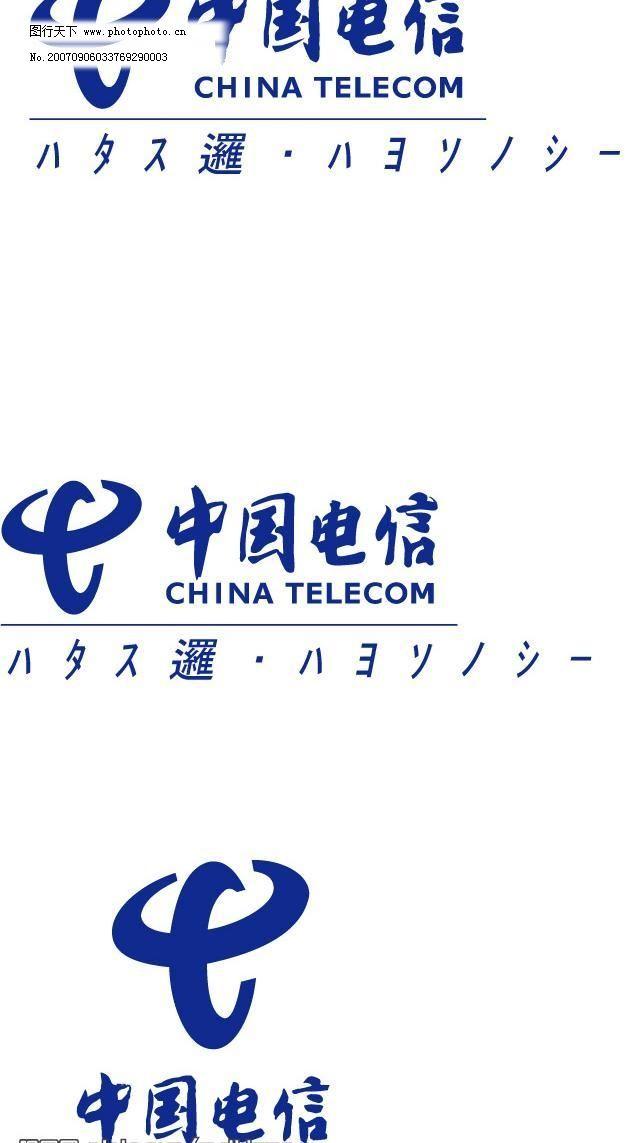 电信标志 企业logo标志 矢量图库 电信logo矢量素材 电信logo模板下载