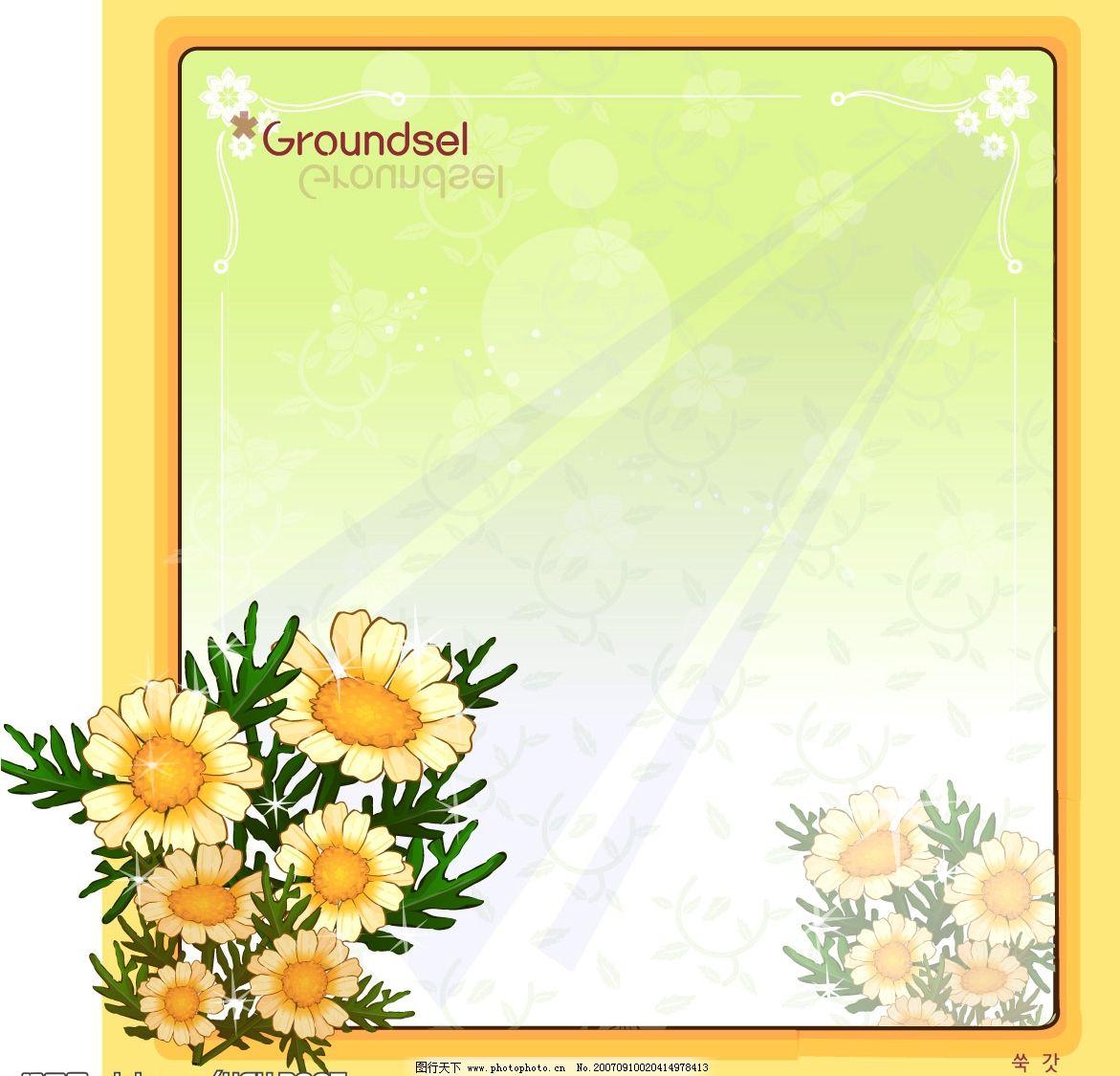 边框相框 hgh-2007矢量素材系列之[韩国花框系列] 矢量图库   ai
