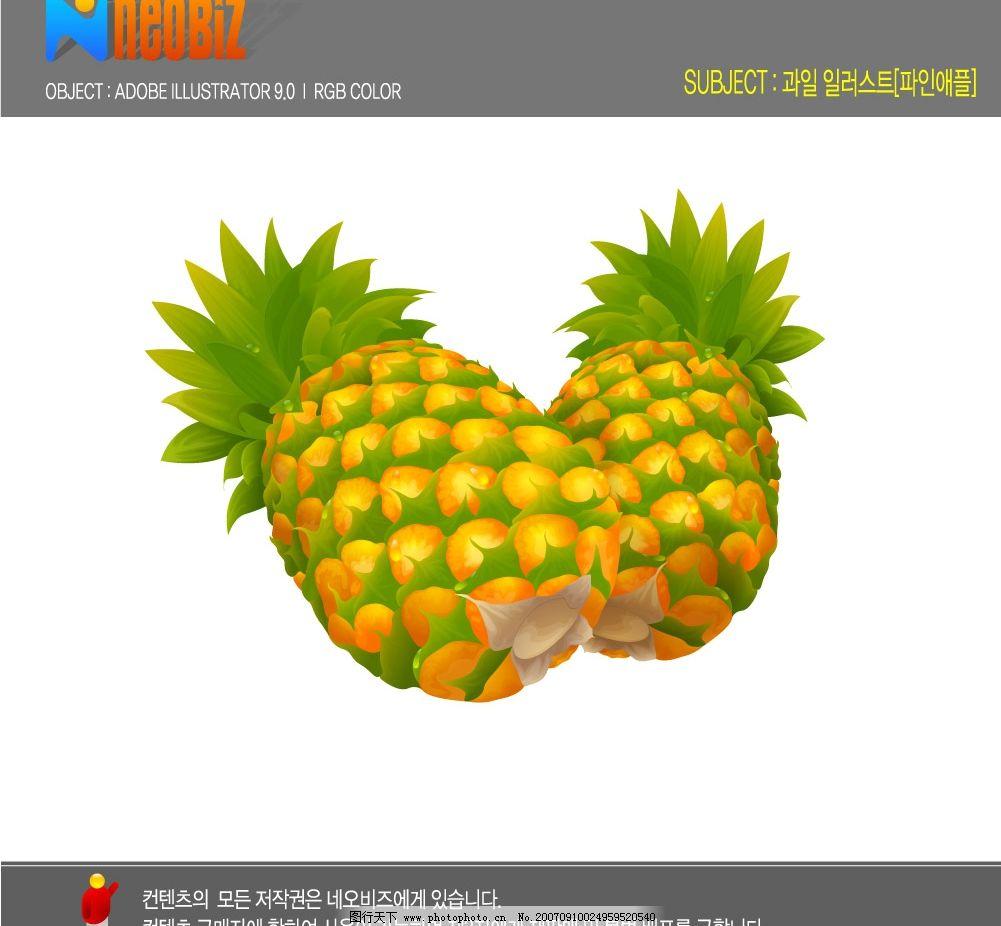 菠萝 水果 生物世界 hgh-2007矢量素材系列之[水果系列] 矢量图库