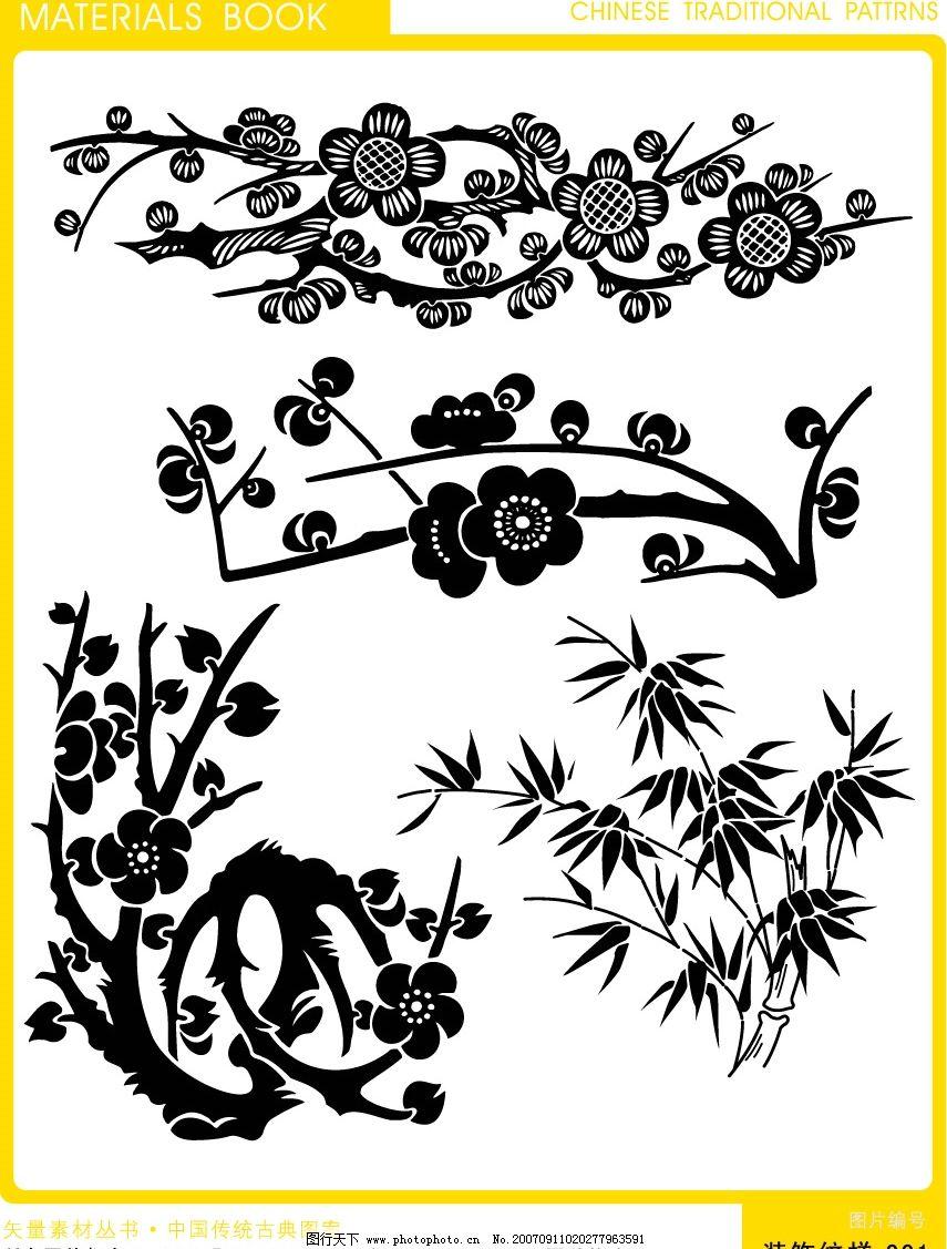 水墨竹和梅花 花纹 潮流 装饰纹样 底纹边框 底纹背景 韩国花纹背景素