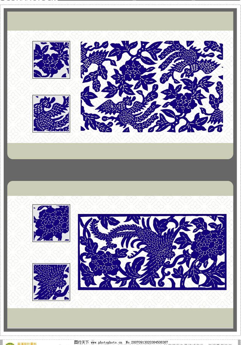 花纹花边 hgh-2007矢量素材系列之[中国蓝印花布花纹