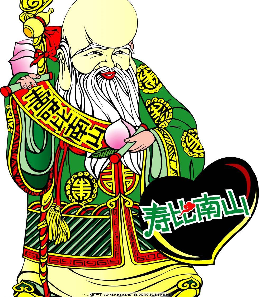 老寿星 传统矢量图 中国传统矢量图 传统图案矢量图 中国传统图案