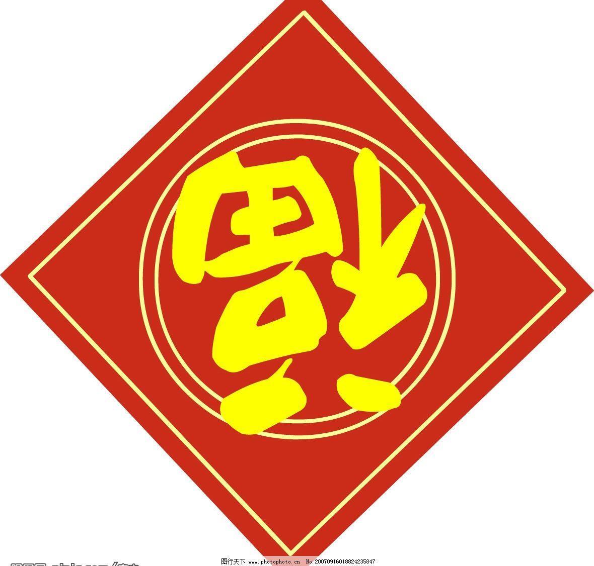 福字年画 传统矢量图 中国传统矢量图 传统图案矢量图 中国传统图案