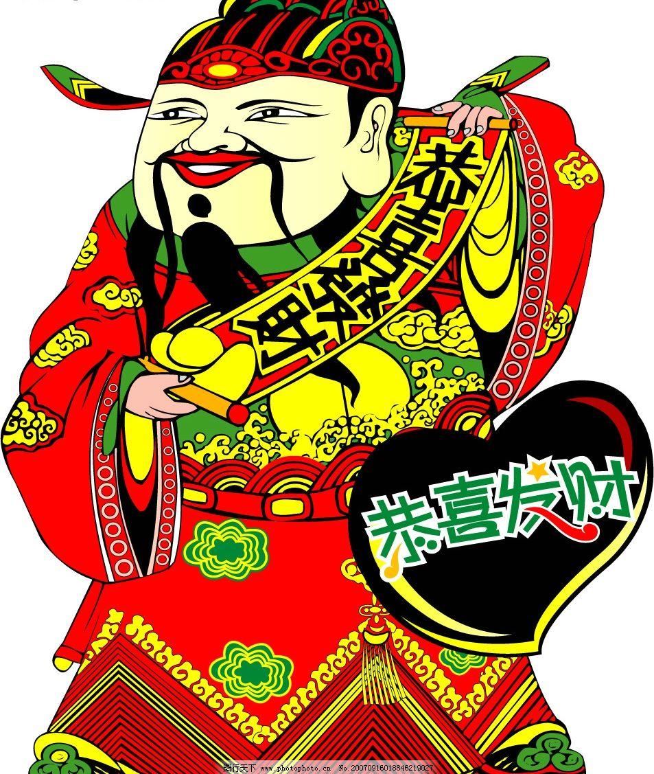 财神爷 传统矢量图 中国传统矢量图 传统图案矢量图 中国传统图案