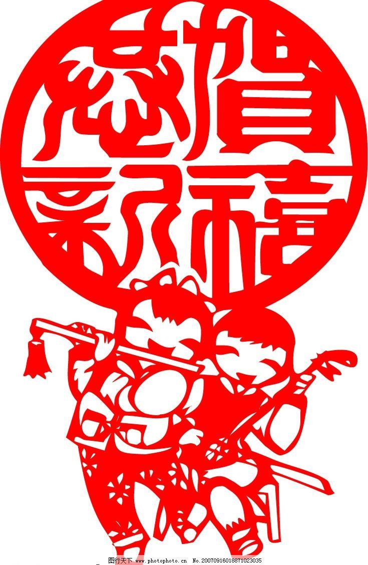 儿童剪纸 传统矢量图 中国传统矢量图