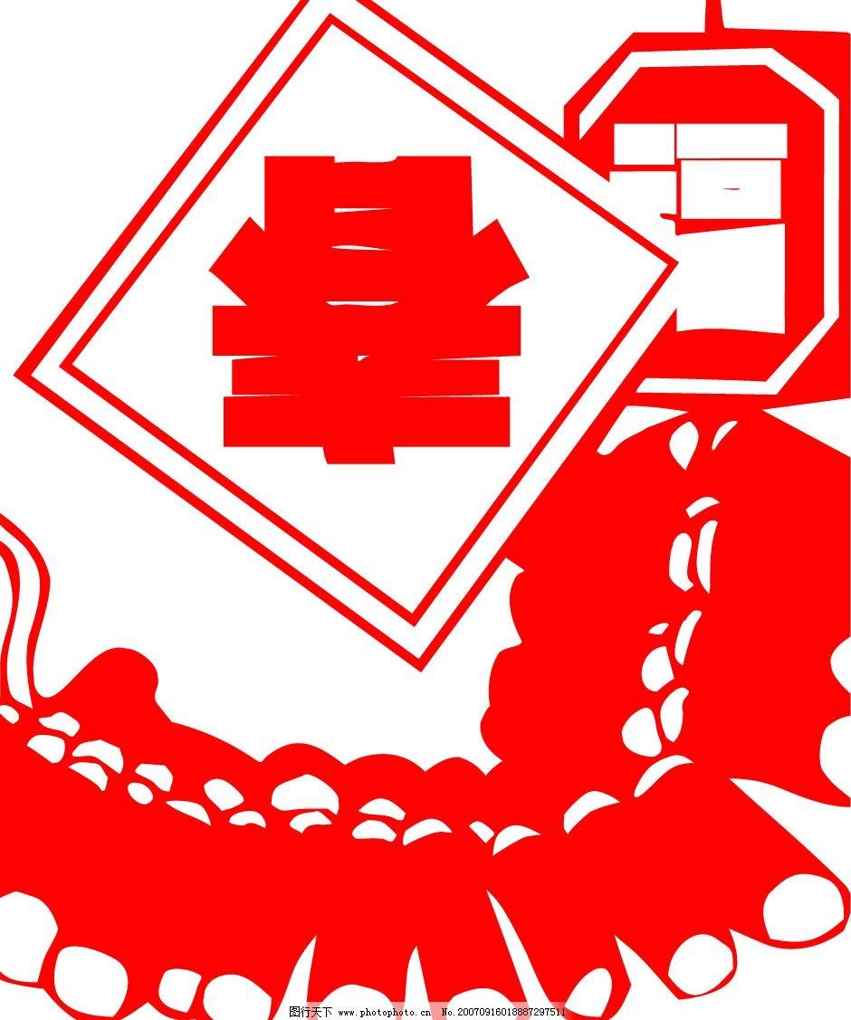 中国传统矢量图 传统图案矢量图 中国传统图案 春节年画 剪纸 窗花 窗