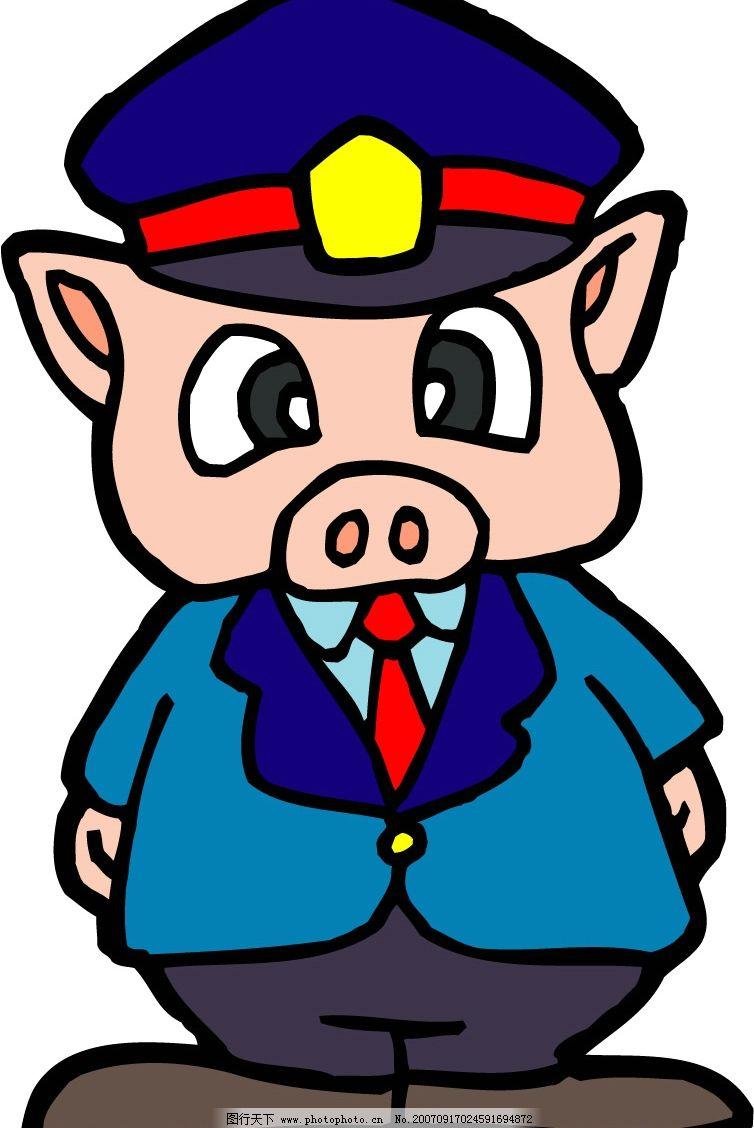 卡通猪警察 猪的矢量图 矢量猪 猪的漫画 漫画猪 猪的图片 卡通漫画