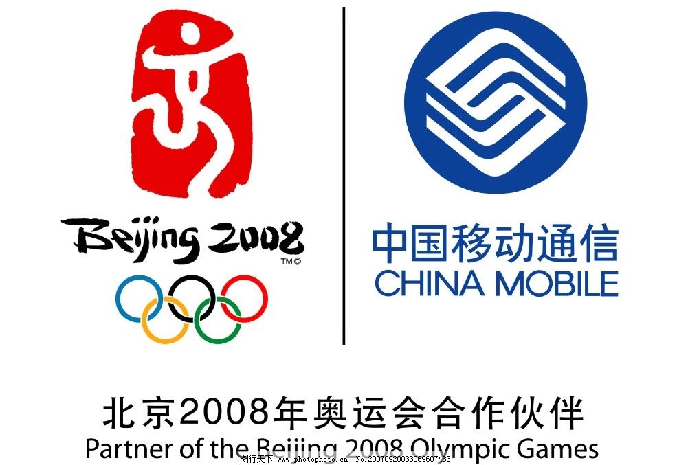 奥运中国移动标志 psd素材 源文件库   psd