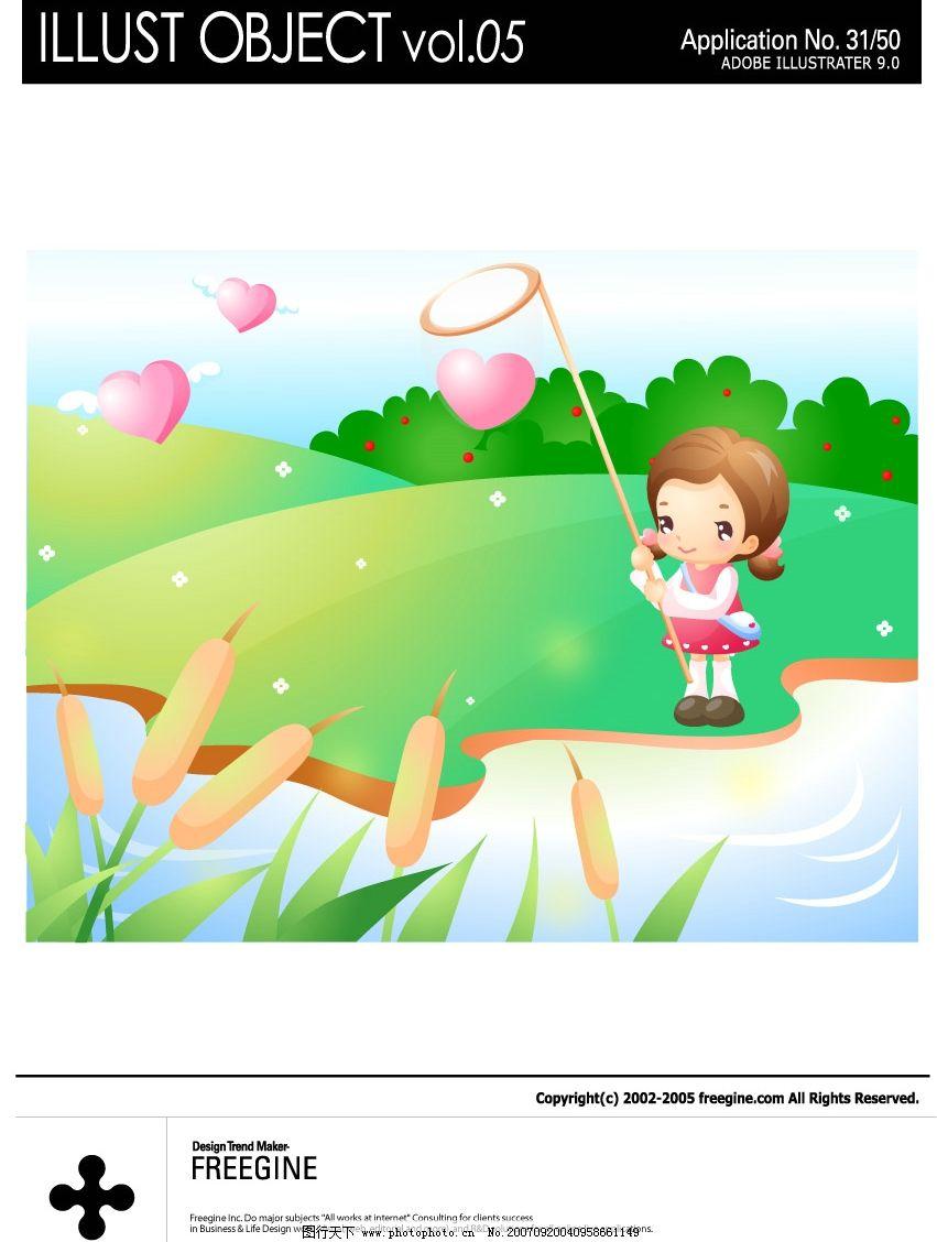 情人节素材 自然风景 韩国自然风景 矢量风景 儿童 矢量儿童 韩国儿童