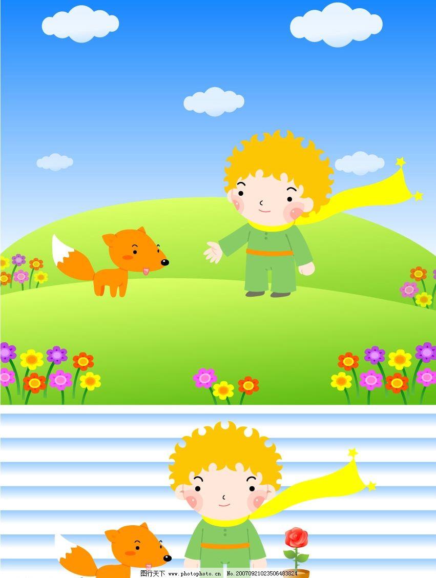 韩国儿童矢量 风景 矢量风景 矢量儿童 卡通儿童矢量图 儿童矢量素材