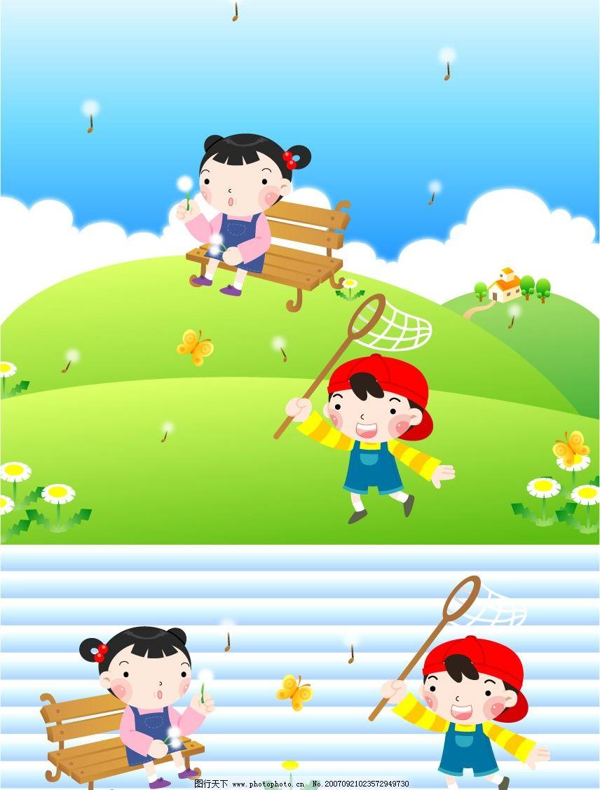 设计图库 人物图库 儿童幼儿  玩耍的儿童 矢量风景 儿童 矢量儿童