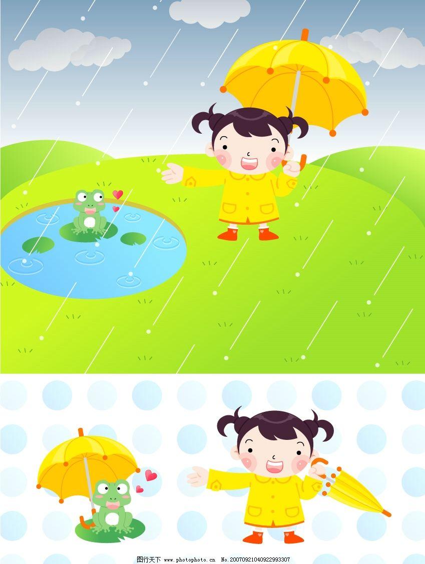 雨中的小女孩 矢量风景 儿童 矢量儿童 韩国儿童矢量图 卡通儿童矢量