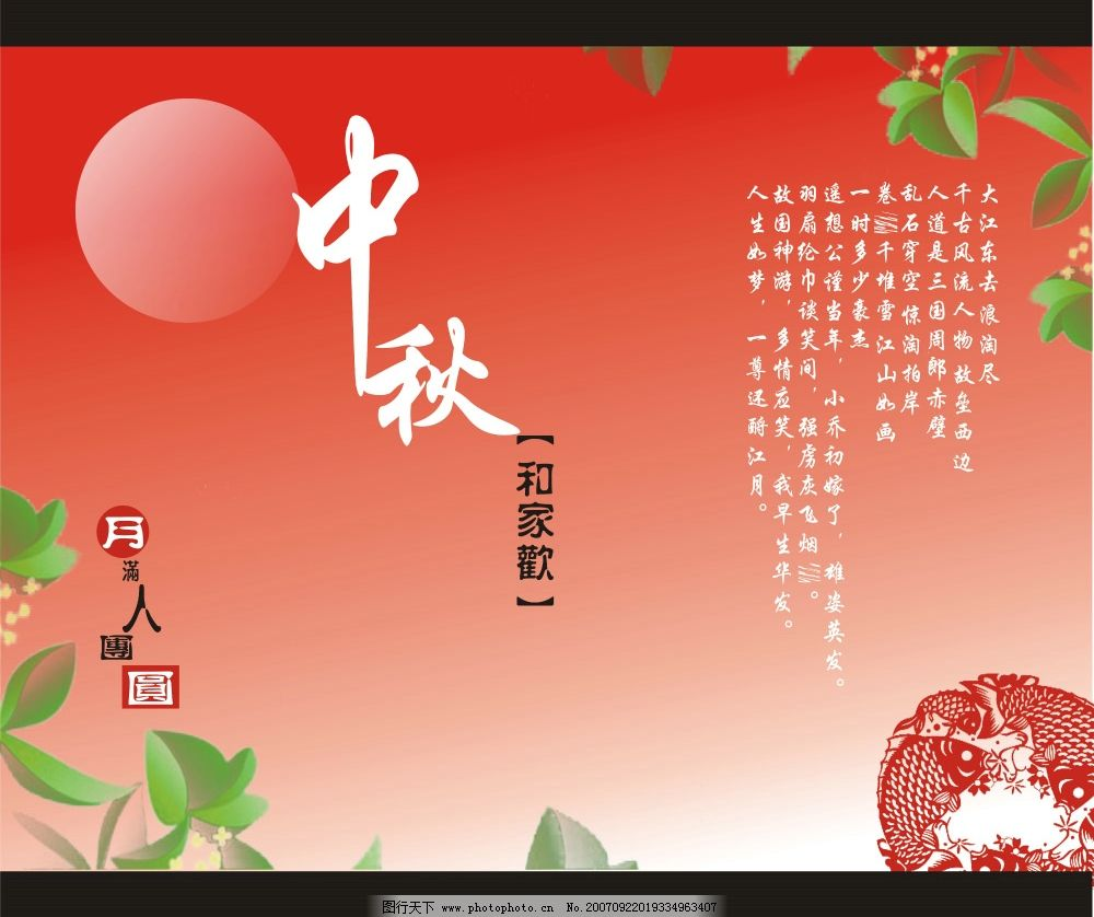 中秋 喜庆 稳重 文化艺术 节日素材 设计图库   300 jpg
