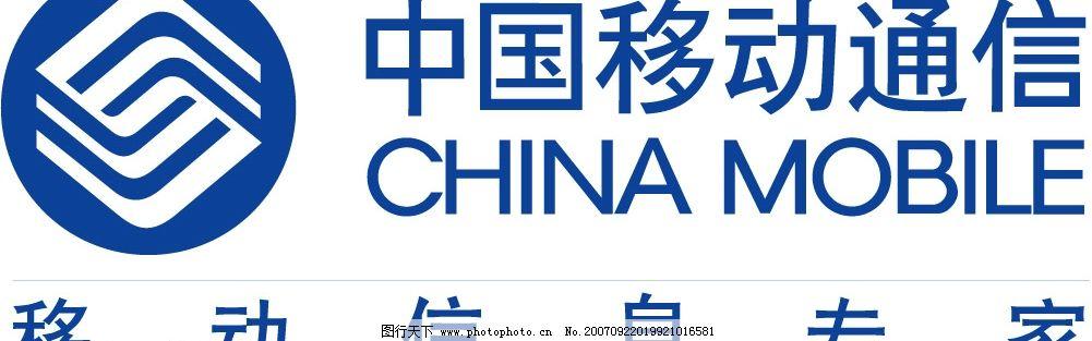 移动信息专家    标识标志图标 企业logo标志 标示 矢量图库   ai 0