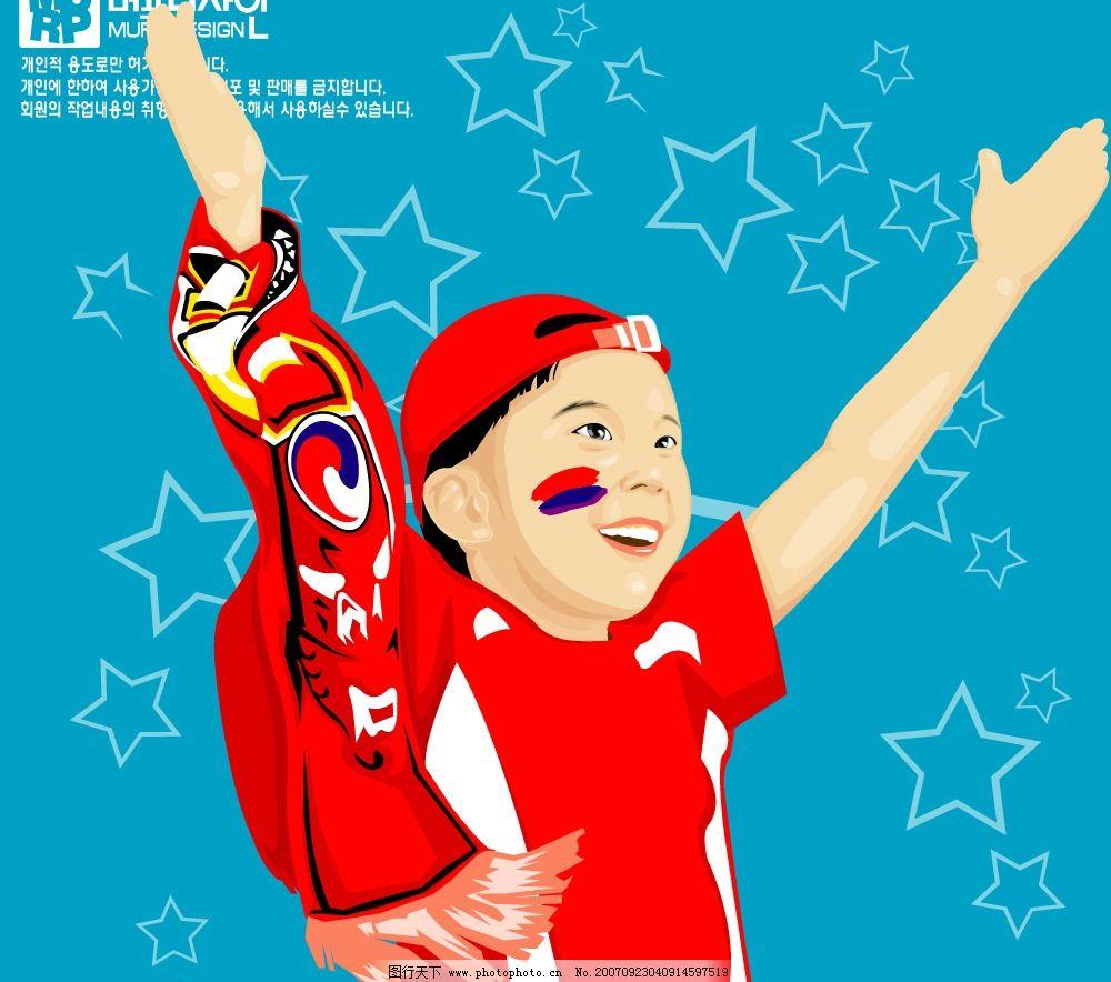 韩国小球迷图片_动画素材_flash动画_图行天下图库